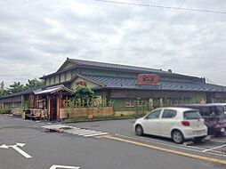 虹の湯西大和店