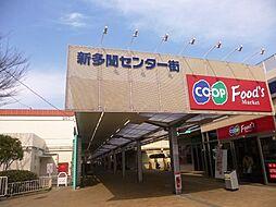 コープ新多聞 ...