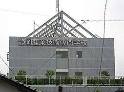 静岡産業技術専...