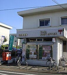 田名郵便局(1...