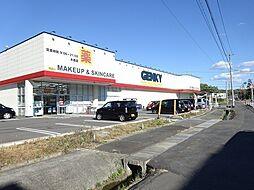 ゲンキー大森店