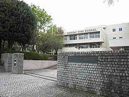 日野台高校
