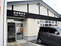 畠田郵便局