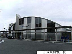 JR加古川駅ま...