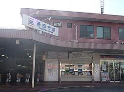 近鉄高田市駅