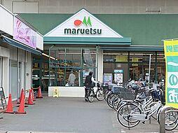 マルエツ栄町店...