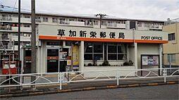 草加新栄郵便局...