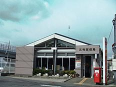 三宅郵便局