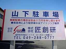 若葉駅 0.7万円