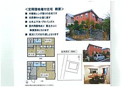 埼玉県さいたま市緑区大字三室562-8