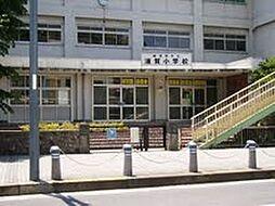 浦賀小学校