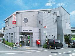 姫路別所郵便局...