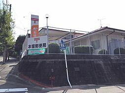 本宿郵便局まで...
