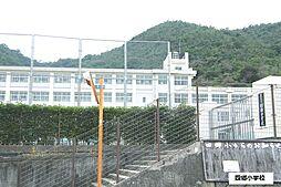 四郷小学校 1...