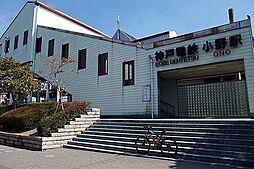 駅神戸電鉄 小...