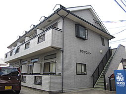 タウンコート[1階]の外観