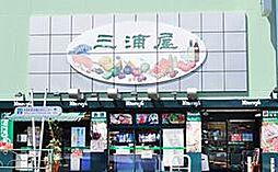 スーパー三浦屋...