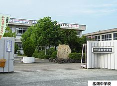 姫路市立広畑中学校 約600m