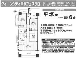 中古マンション クィーンシティ平塚フェスタロード