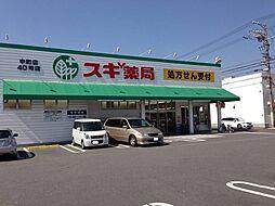 スギ薬局中町店