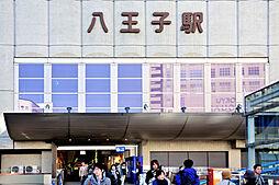 「八王子」駅