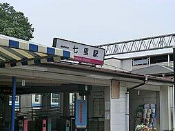 七里駅(150...
