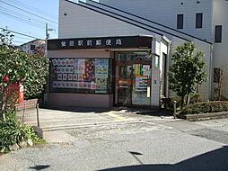 螢田駅前郵便局
