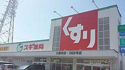 スギ薬局大樹寺...