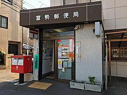 富勢郵便局
