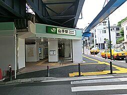 JR「山手」駅...