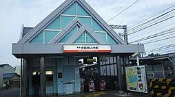 大阪狭山市駅ま...