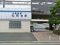 北総鉄道松飛台...
