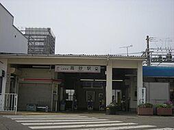 山陽電鉄 高砂...