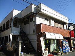東京都日野市神明2丁目の賃貸アパートの外観