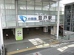 小田急線登戸駅...
