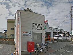 郵便局大井金子...