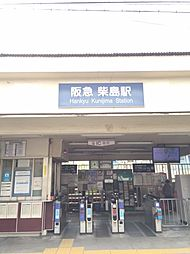 阪急 柴島駅
