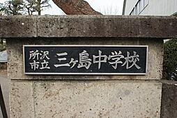 三ケ島中学校