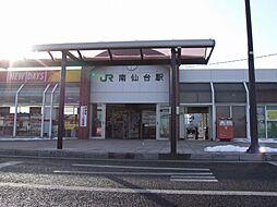 南仙台駅よりバ...