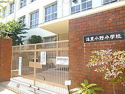 遠里小野小学校