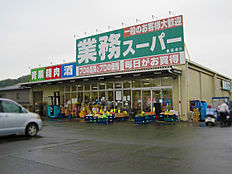 業務スーパー畠田店