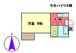 今井ハイツA棟[2階]の間取り