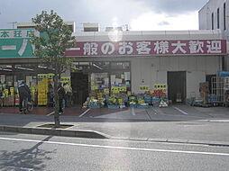 業務用スーパー...