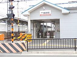 鶴原駅まで徒歩...