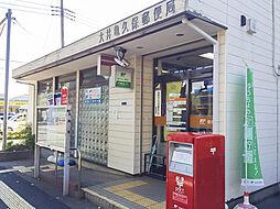 大井亀久保郵便...