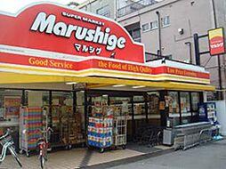 マルシゲ酉島店...