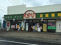 くすり京屋薬局