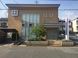 太田内科クリニ...