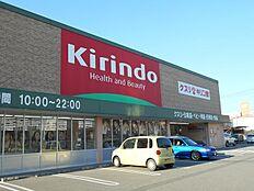 キリン堂高砂米田店…約630m