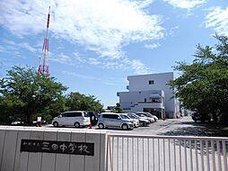 三田中学校徒歩...